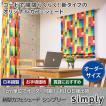 簡単シェード 小窓用 オーダーサイズ シンプリー 巾20〜45×丈50〜100