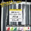 ビニールカーテン 透明 糸入り 防炎 屋外用  FT14/オーダーサイズ 巾50〜100cm 丈50〜100cm
