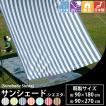 日よけシェード 北欧 カフェ サンシェード/約90cm×180cmオーニング/Colorsオリジナルサンシェード シエスタ