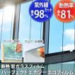 窓ガラス シール 断熱 UVカット パーフェクトエナジーエコ フィルム 約122×約91cm/窓ガラス 防寒