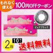 エバーカラーワンデー ピュアブラック 10枚入×2箱 /送料無料 /メール便 /100円OFF