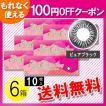 エバーカラーワンデー ピュアブラック 10枚入×6箱 /送料無料 /100円OFFクーポン