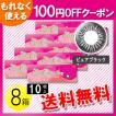 エバーカラーワンデー ピュアブラック 10枚入×8箱 /送料無料 /100円OFFクーポン