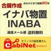 INABA(イナバ) デスク・書庫鍵 A・B印 合鍵作製 スペアキー 合鍵作成