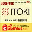 ITOKI(イトーキ) デスク・更衣ロッ カー・書庫鍵 A...
