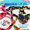 「六つ編み移動可タイプ」3色のカラーゴムを六つ編みにしてミニゴルフボール型結び目カバーに片方を引っ掛て輪の大きさが移動できるヘアゴム