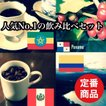 コーヒー豆 送料無料 ストレートコーヒー100g×4種類 人気No.1 飲み比べセット(パナマ・ゲイシャ入り)