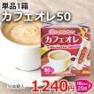 スティックコーヒー カフェオレ50杯