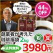 (今だけ送料無料)(粉)レギュラーコーヒー 創業者が考...