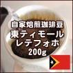 自家焙煎 珈琲 豆 粉 カフェカンパニー コーヒー 東ティモール レテフォホ 200g
