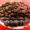 コーヒー豆 500g Dazyプレミアムブレンド 中煎り ポスト投函