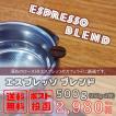 コーヒー豆 500g エスプレッソブレンド 深煎り ポスト投函 エスプレッソ専用