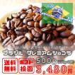 コーヒー豆 500g ブラジル プレミアムショコラ 中深煎り ポスト投函