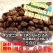 コーヒー豆 500g タンザニア キリマンジャロ AA KIBO ファルコン 中浅煎り ポスト投函