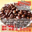 コーヒー豆 500g インドネシア マンデリン アチェ ガルーダ スーパーグレード 深煎り ポスト投函