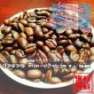 コーヒー豆 250g Dazyプレミアムブレンド 中煎り ポスト投函 ポイント消化やお試しにオススメ