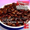 コーヒー豆 250g エスプレッソブレンド 深煎り ポスト投函 エスプレッソ専用