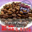 コーヒー豆 250g ブルーマウンテンNo.1 ブレンド 中煎り ポスト投函