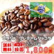 コーヒー豆 250g ブラジル プレミアムショコラ 中深煎り ポスト投函