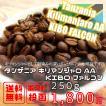 コーヒー豆 250g タンザニア キリマンジャロ AA KIBO ファルコン 中浅煎り ポスト投函