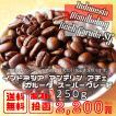 コーヒー豆 250g インドネシア マンデリン アチェ ガルーダ スーパーグレード 深煎り ポスト投函