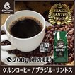 コーヒー豆 ブラジル・サントス 200g(豆のまま) 自家焙煎 珈琲 珈琲豆 商品番号16380