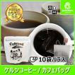 カフェバッグ 10ヶ入 自家焙煎珈琲 コーヒーバッグ ドリップコーヒー ティーバッグ 商品番号39150