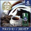 コーヒー豆 コロンビア 200g(豆のまま) 自家焙煎 珈琲 珈琲豆 商品番号15280