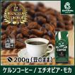 コーヒー豆 モカ エチオピア・モカ 200g(豆のまま) 自家焙煎 珈琲 珈琲豆 商品番号15180