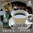 コーヒー豆 粉 グアテマラ 200g(挽き) 自家焙煎 珈琲 珈琲豆 商品番号15490