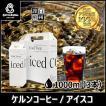 アイスコ(リキッド・アイスコーヒー)1000ml×3 自家焙煎珈琲 リキッドコーヒー ネルドリップ 商品番号51520