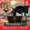 コーヒー豆 粉 ケニア 200g(挽き) 自家焙煎 珈琲 珈琲豆 商品番号15890