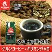 コーヒー豆 キリマンジャロ 200g(豆のまま) 自家焙煎 珈琲 珈琲豆 商品番号15380