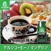 コーヒー豆 粉 マンデリン 200g(挽き) 自家焙煎 珈琲 珈琲豆 商品番号15790