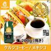 コーヒー豆 粉 メキシコ 200g(挽き) 自家焙煎 珈琲 珈琲豆 商品番号15690