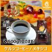 メキシコ 500g(豆のまま) コーヒー豆 自家焙煎珈琲 商品番号15660