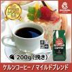 コーヒー豆 粉 マイルドブレンド 200g(挽き) 自家焙煎 珈琲 珈琲豆 商品番号11890