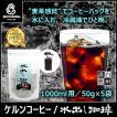 水出し珈琲 1000ml用(60g×5袋) 自家焙煎珈琲 水出しコーヒー 水だしコーヒー ダッチコーヒー ウォータードリップ 商品番号51230