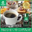 コーヒー豆 モーニングブレンド 200g(豆のまま) 自家焙煎 珈琲 珈琲豆 アメリカンコーヒー 商品番号11180