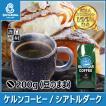 シアトルダーク 200g(豆のまま) コーヒー豆 自家焙煎珈琲 スペシャリティコーヒー 商品番号12180