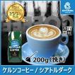 コーヒー豆 粉 シアトルダーク 200g(挽き) スペシャルティーコーヒー 自家焙煎 珈琲 珈琲豆 商品番号12190