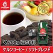 コーヒー豆 ソフトブレンド 200g(豆のまま) 自家焙煎 珈琲 珈琲豆 商品番号11380