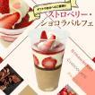 ストロベリー・ショコラパルフェ4個入り ケーキ屋さんのパフェ イチゴパフェ ギフト 贈り物 デザート