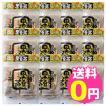 発芽黒豆大豆 遊月亭 黒豆茶 1ケース(12袋入り)【送料無料!代引き・後払い手数料無料】