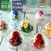 電報 結婚式 誕生日  プリザーブドフラワーガラスドーム  母の日 送別会 プレゼント   祝い ギフト