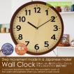 壁掛け時計 ウォールクロック 電波時計 おしゃれ 北欧テイスト 天然木 DT03-BR リビング 書斎 オフィス