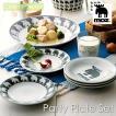 食器セット お皿 プレート 北欧デザイン おしゃれ MOZ(モズ) パーティープレートセット(中皿×1、小皿×5) スウェーデン ギフト 贈り物 プレゼント