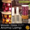 2色対応 モザイクガラス アロマランプ(15W電球付)