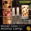 3色対応 モザイクガラス アロマランプ(15W電球付) ギフト プレゼント おしゃれ 癒し