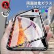 前後ガラス 両面 ガラス マグネットアルミ iphoneケース 全面保護 耐衝撃 iphone se 第二世代 iphone se 2020 iphone11 ケース iphone11 pro ケース